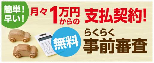 簡単!早い!月々1万円からの支払契約!