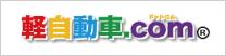 軽自動車.com ドットコム