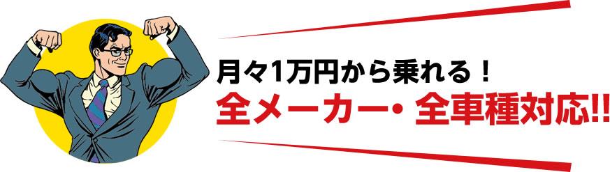月々1万円からの乗れる!全メーカー・全車種対応!!