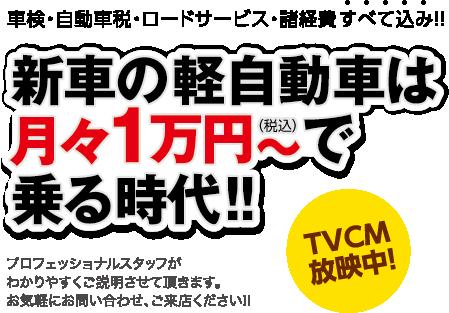 新車の軽自動車は月々1万円〜で乗る時代!!