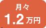 月々1.2万円
