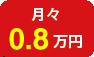 月々0.8万円